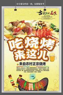 烧烤美食海报设计图片