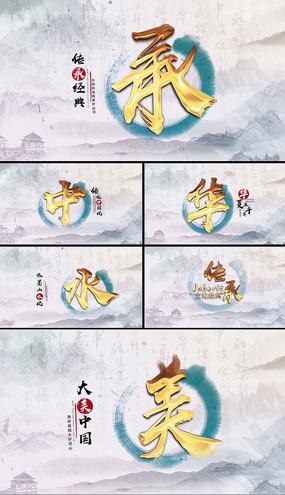 水墨金字中国汉字标题AE视频模板