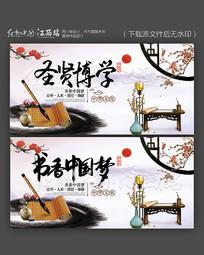 水墨圣贤博学国学文化展板设计