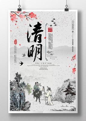 水墨中国风唯美清明节海报设计 PSD