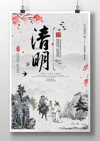 水墨中国风唯美清明节海报设计