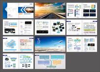 铁路调度系统画册