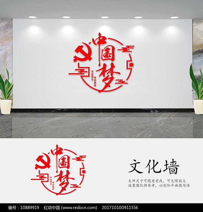 祥云中国梦党建文化墙图片