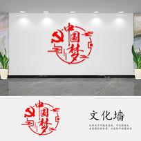 祥云中国梦党建文化墙