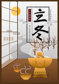 中国二十四节气之立冬海报设计