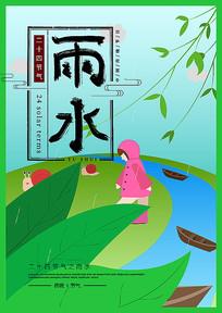 中国二十四节气之雨水海报设计