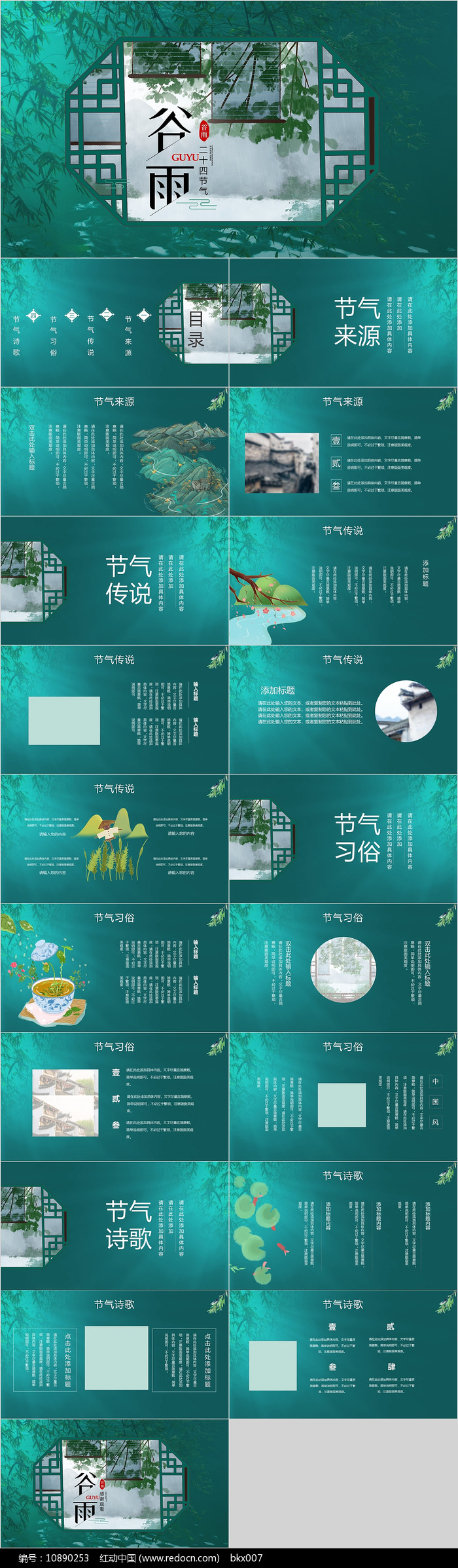 中国风谷雨PPT模板
