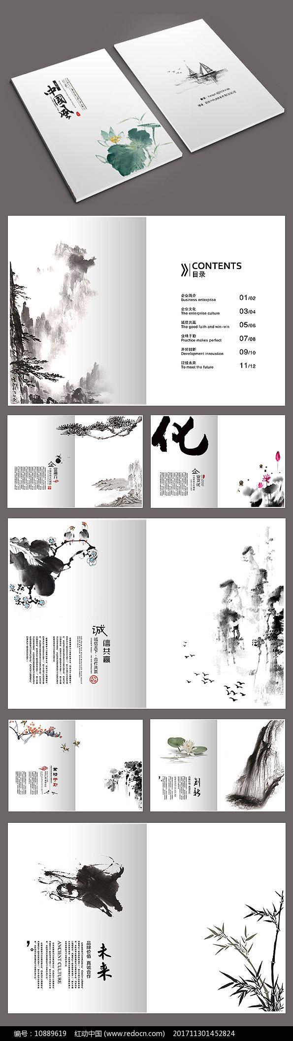 中国风企业宣传画册设计图片