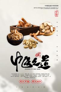 中医养生之道宣传海报