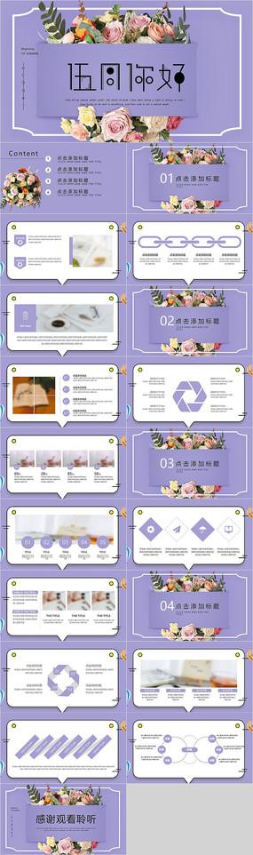 紫色花卉五月你好PPT模板