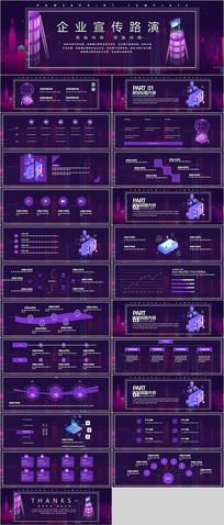 紫色企业宣传介绍PPT模板