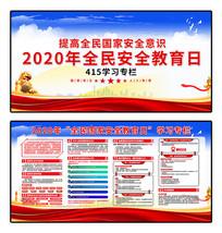 2020国家安全教育日宣传展板