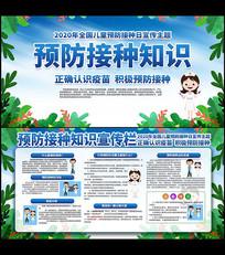 2020年全国儿童预防接种日宣传展板设计