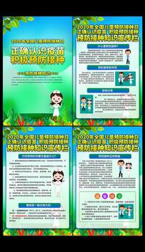 2020全国儿童预防接种日宣传挂画设计