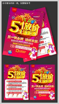 51放价活动宣传单模板图片