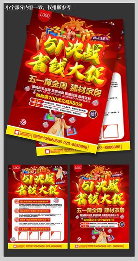 51省钱大促活动宣传单模板图片