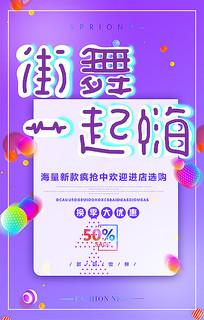 彩色街舞海报设计