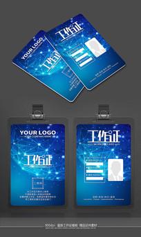 创意大气时尚证件模板设计