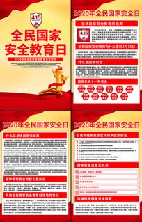 创意国家安全教育日宣传展板