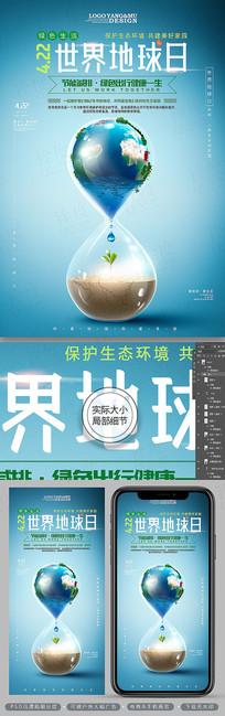 创意时间沙漏世界地球日环保海报