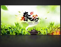 春茶上市宣传海报设计