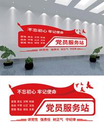 党员服务站文化墙