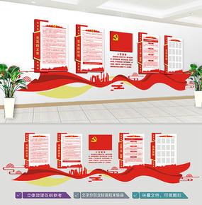 党员活动室文化墙