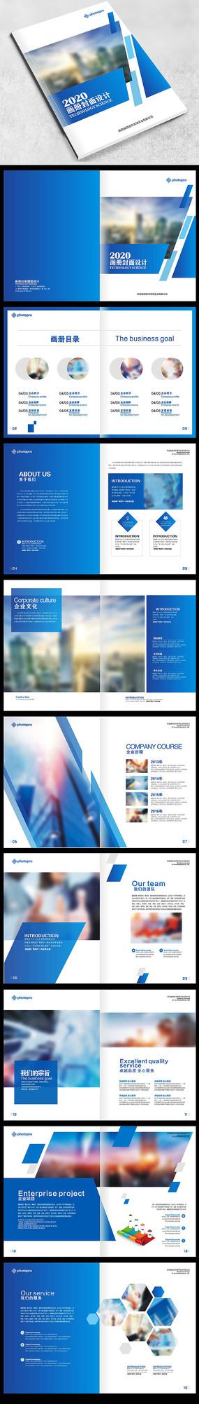大气蓝色企业画册