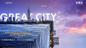 房地产创意多元交互湖山城市海报