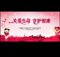 粉色创意512护士节表彰大会舞台背景板