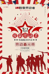 复古风劳动节促销海报设计