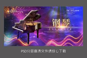 钢琴设计海报