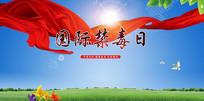 高端大气蓝色国际禁毒日海报
