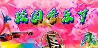 高端大气蓝色学校校园音乐节活动展板
