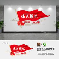 高举新时代伟大旗帜基层党建文化墙