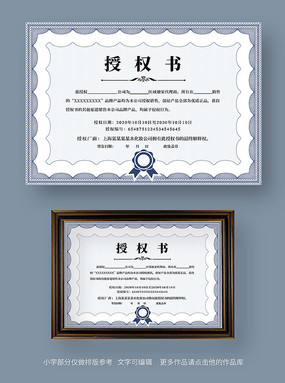 公司品牌简介授权证书模板