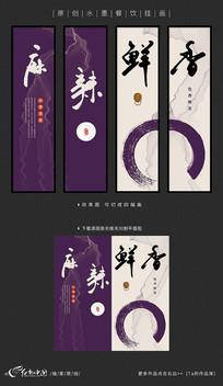 古典麻辣鲜香餐饮文化挂画