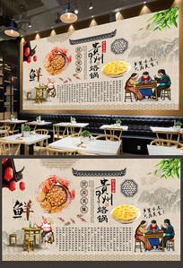 贵州烙锅背景墙