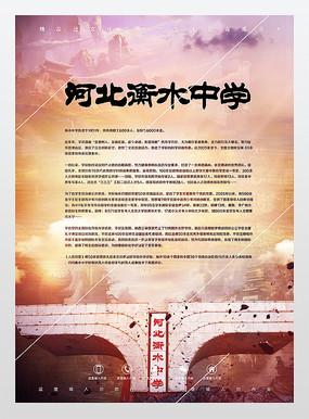 衡水中学招生简章海报