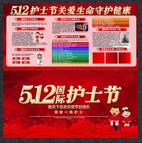 红色5.12国际护士节宣传展板