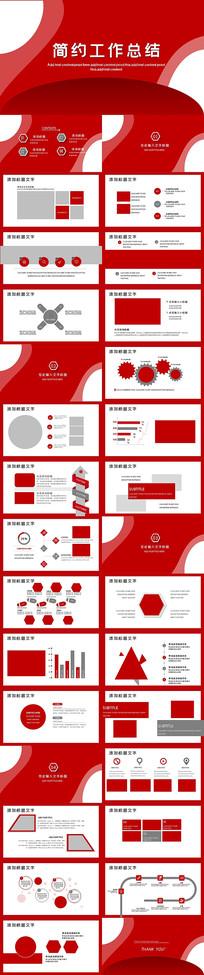 红色简约工作总结PPT模板
