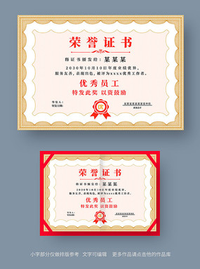红色荣誉证书设计模板