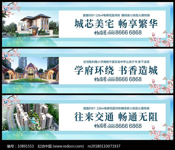 花园洋房高端房地产围挡围墙广告图片