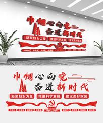 简约巾帼心向党文化墙