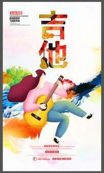 简约吉他宣传海报
