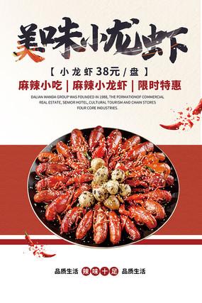 简约美味小龙虾海报