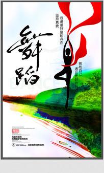 简约水墨舞蹈宣传海报