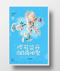 简约武汉浪漫樱花开了宣传海报