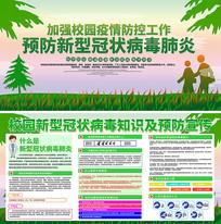 加强校园疫情防控工作校园防疫宣传展板