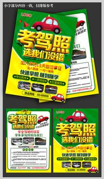 驾照招生宣传单设计